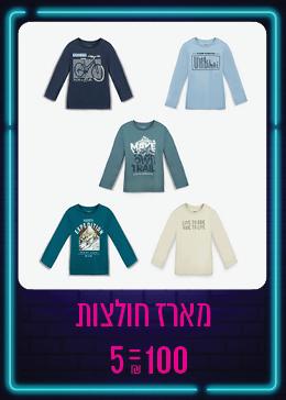 """מארז חולצות 5 ב- 100ש""""ח"""