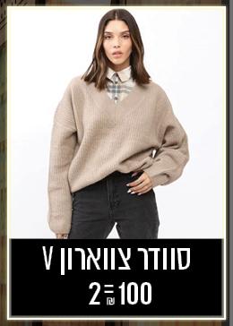 """סוודר  2 ב- 100 ש""""ח"""