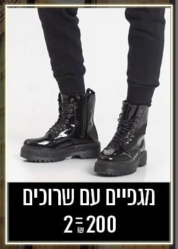 מגפיים