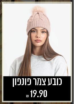 """כובע צמר פונפון 19.90 ש""""ח"""