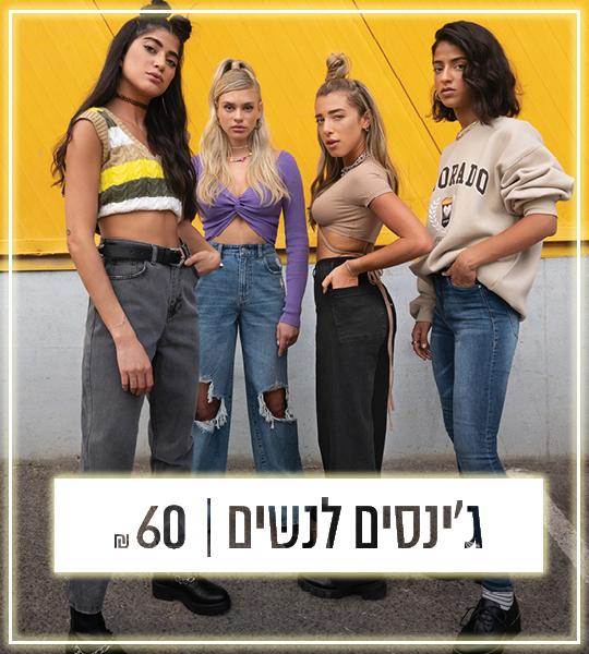 """ג'ינסים לנשים 60 ש""""ח"""