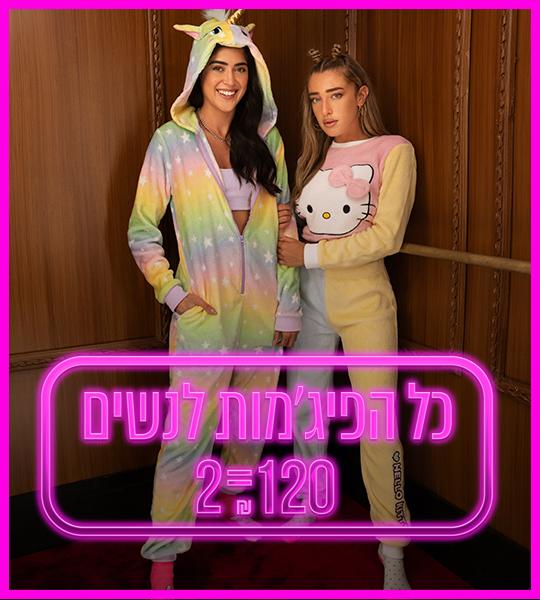 """פיג'מות לנשים 2 ב- 120 ש""""ח"""