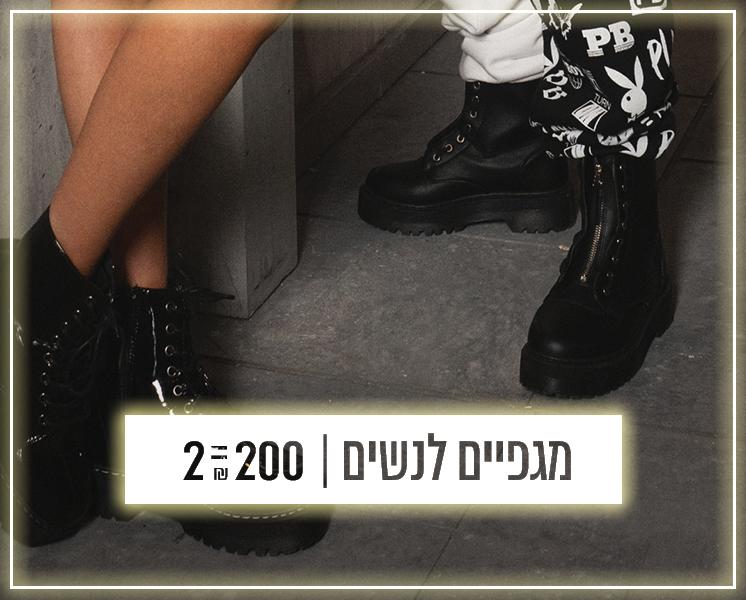 """מגפיים לנשים 2 ב- 200 ש""""ח"""
