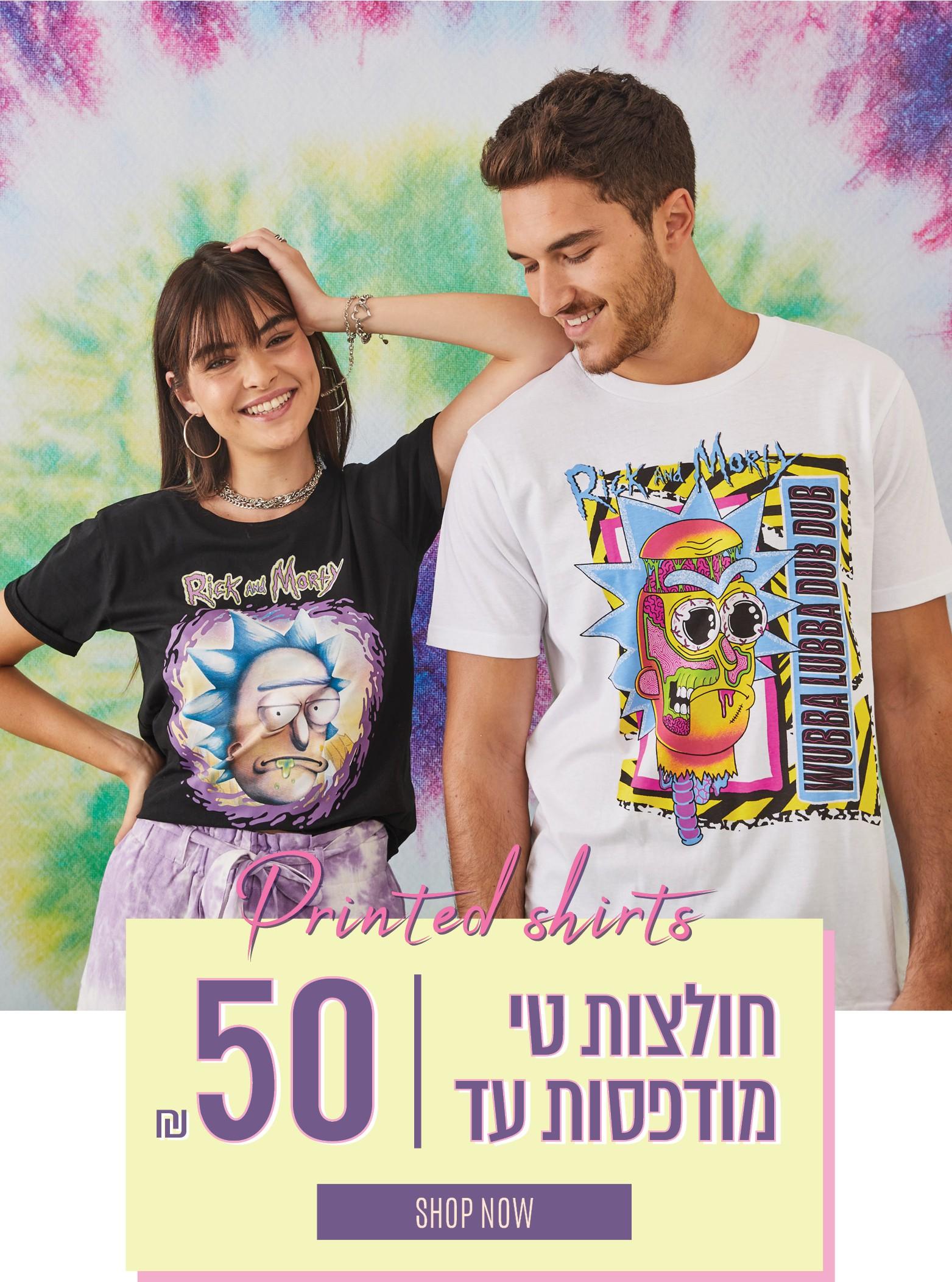 """חולצות מודפסות עד 50 ש""""ח"""