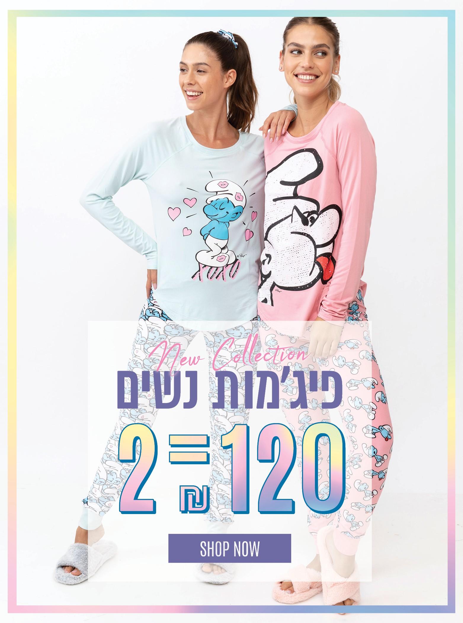 """פיג'מות חדשות 2 ב- 120 ש""""ח"""