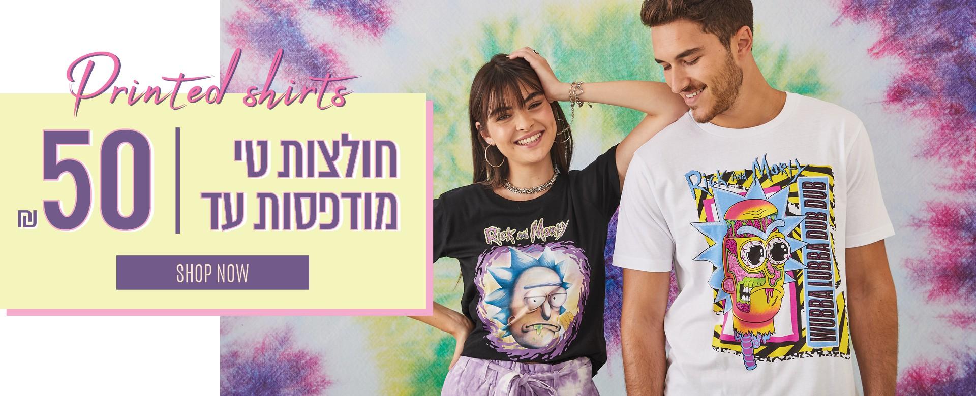 """חולצות טי שירט מודפסות עד 50 ש""""ח"""