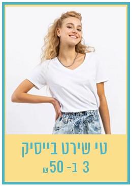 חולצות טי שירט