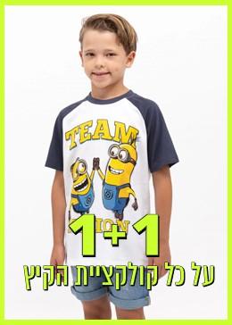 חולצה קצרה 1+1
