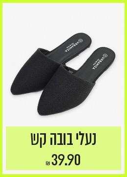 נעלי בובה קש