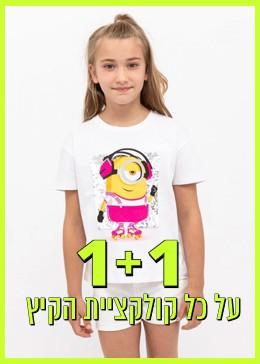1+1חולצה קצרה