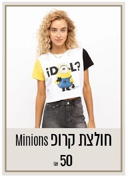 חולצת קרופ מיניונים