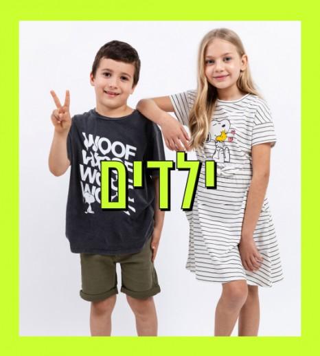 1+1 קולקציית קיץ לילדים