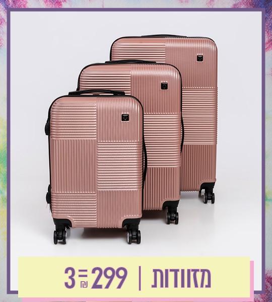 """מזוודות 3 ב- 299 ש""""ח"""