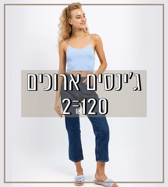 """ג'ינסים 2 ב- 120 ש""""ח"""