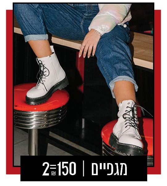 """מגפיים 2 ב- 150 ש""""ח"""