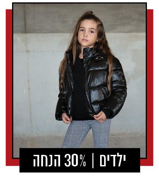 קולקציית חורף לילדים 30%