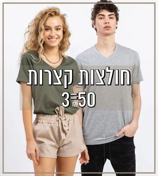 """חולצות קצרות 3 ב- 50 ש""""ח"""