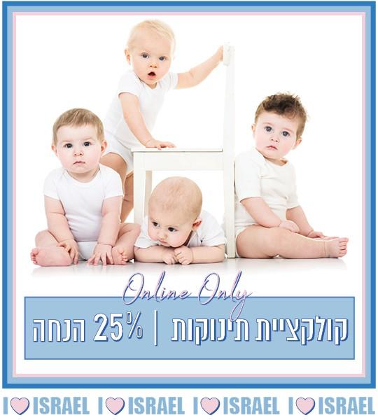 תינוקות