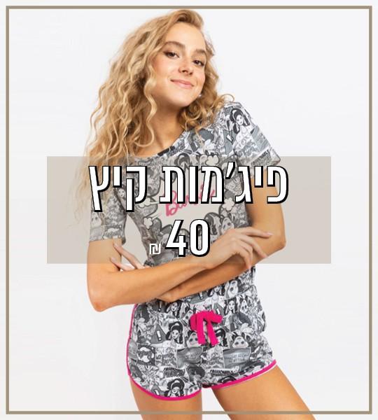 """פיג'מות קיץ ב- 40 ש""""ח"""