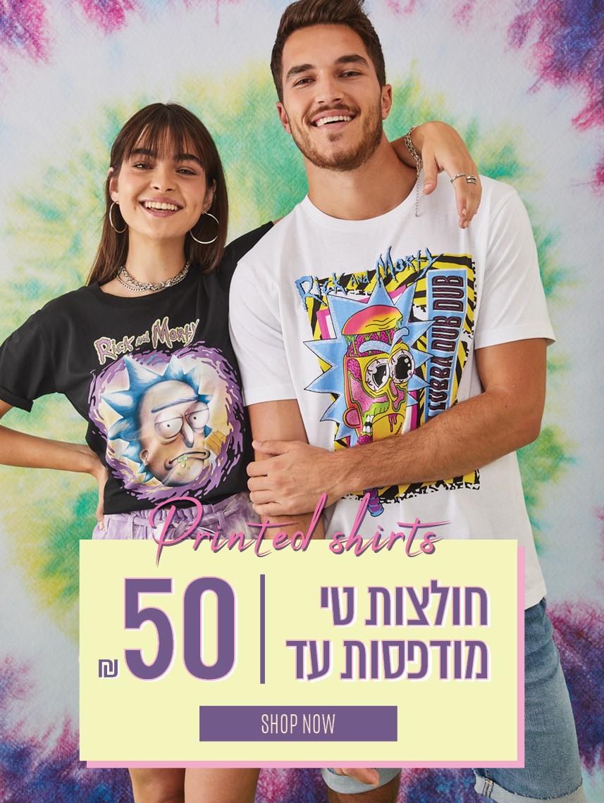 """חולצות מודפסות ריק ומורטי עד 50 ש""""ח"""